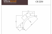 Карниз потолочный  Ultrawood CR 2230 клей в подарок